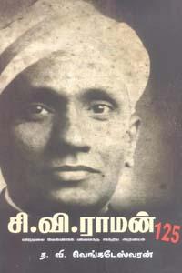Tamil book சி.வி. ராமன் 125