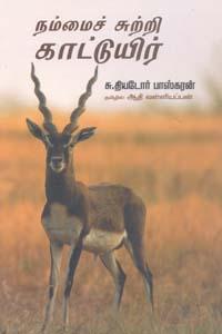 Tamil book நம்மைச் சுற்றி காட்டுயிர்