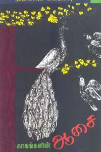Tamil book காகங்களின் ஆசை