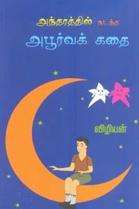Tamil book அந்தரத்தில் நடந்த அபூர்வக் கதை