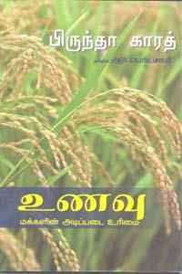 Tamil book உணவு மக்களின் அடிப்படை உரிமை (பிருந்தா காரத்)