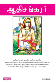 Adhisankarar - ஆதிசங்கரர்