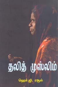தலித் முஸ்லிம்