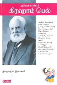 Alexander Graham Bell - அலெக்சான்டர் கிரஹாம் பெல்
