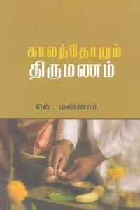 Tamil book காலந்தோறும் திருமணம்