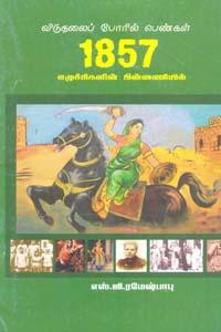 விடுதலைப் போரில் பெண்கள் 1857 எழுச்சிகளின் பின்னணியில்
