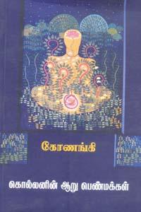 Tamil book கொல்லனின் ஆறு பெண்மக்கள்