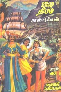 ஜல தீபம் பாகம் 3