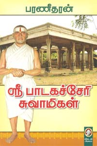 Sri  Paadakatcheri Swamigal - ஸ்ரீ பாடகச்சேரி சுவாமிகள்