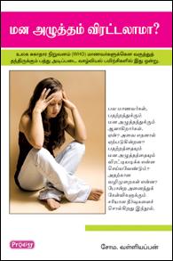 Tamil book Mana Azhutham Viratalama?