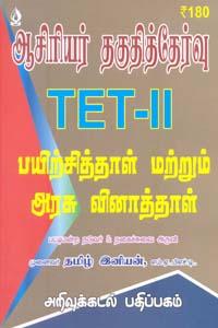 ஆசிரியர் தகுதித்தேர்வு TET II பயிற்சித்தாள் மற்றும் அரசு வினாத்தாள்