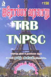 ஐரோப்பா வரலாறு TRB TNPSC
