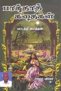 பாக்தாத் கதைகள்