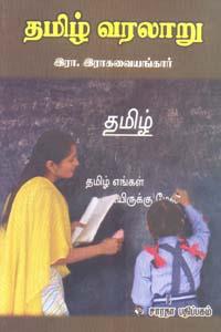 தமிழ் வரலாறு