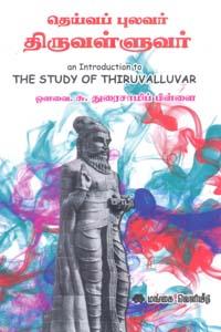 Tamil book தெய்வப் புலவர் திருவள்ளுவர்