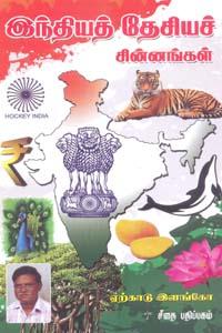 இந்தியத் தேசியச் சின்னங்கள்