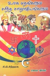 உலக மதங்களும் சரிந்த சாம்ராஜ்யங்களும்