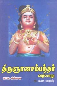 Tamil book திருஞானசம்பந்தர் வரலாறு