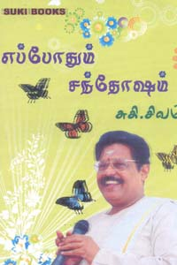 Tamil book எப்போதும் சந்தோஷம்