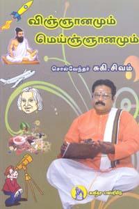Tamil book விஞ்ஞானமும் மெய்ஞ்ஞானமும்