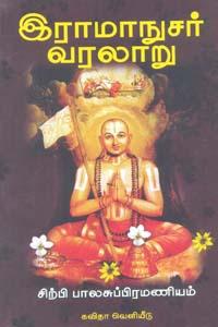 Tamil book இராமாநுசர் வரலாறு