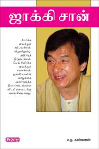 Jackie Chan - ஜாக்கி சான்