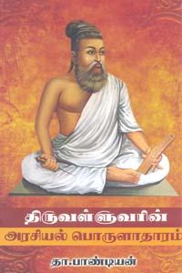 Tamil book திருவள்ளுவரின் அரசியல் பொருளாதாரம்