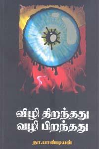 Tamil book விழி திறந்தது வழி பிறந்தது