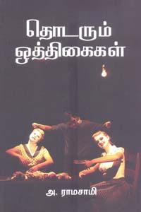 Tamil book தொடரும் ஒத்திகைகள்