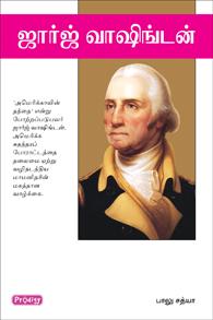 George Washington - ஜார்ஜ் வாஷிங்டன்