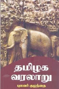 தமிழக வரலாறு