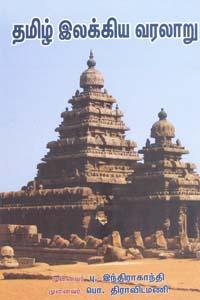 தமிழ் இலக்கிய வரலாறு