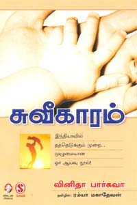 Tamil book Suveegaram