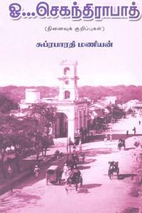 ஓ... செகந்திராபாத்