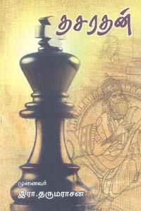 தசரதன்