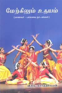 Tamil book மேற்கிலும் உதயம்