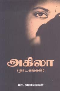 Tamil book அகிலா