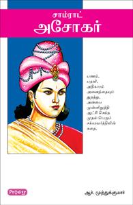Samrat Ashokar - சாம்ராட் அசோகர்