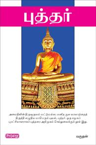 Buddhar - புத்தர்