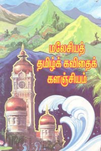 Tamil book மலேசியத் தமிழ்க் கவிதைக் களஞ்சியம்