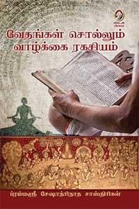 Tamil book வேதங்கள் சொல்லும் வாழ்க்கை ரகசியம்