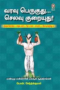 Tamil book வரவு பெருகுது... செலவு குறையுது! மண்புழு மன்னாரின் மகசூல் சூத்திரங்கள்