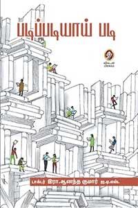 Tamil book படிப்படியாய் படி