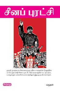 China Puratchi - சீனப் புரட்சி