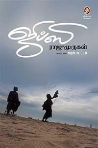 Tamil book ஜிப்ஸி