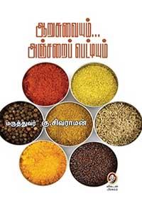 Tamil book அறுசுவையும்... அஞ்சறைப் பெட்டியும்