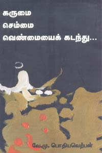 Tamil book கருமை செம்மை வெண்மையைக் கடந்து...