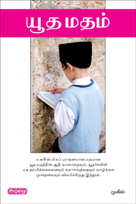 Yudha Matham - யூத மதம்