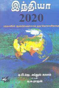 Tamil book இந்தியா 2020 (புத்தாயிரம் ஆண்டுகளுக்கான ஒரு தொலைநோக்கு)