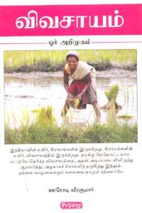 Vivasayam - Oor Arimugam - விவசாயம் ஓர் அறிமுகம்
